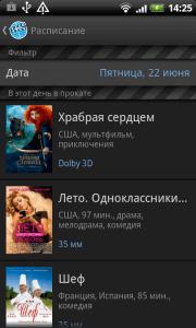 Movie Planet IMAX App Pic 2