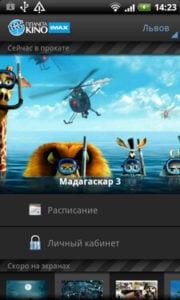 Movie Planet IMAX App Pic 1